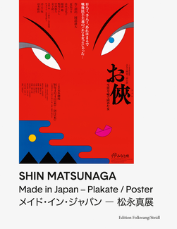 Shin Matsunaga. Made in Japan - Plakate / Poster
